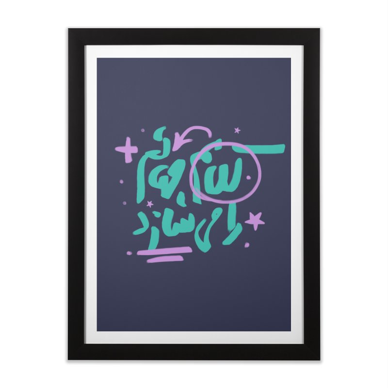 My Word Creates My World Home Framed Fine Art Print by ONEELL