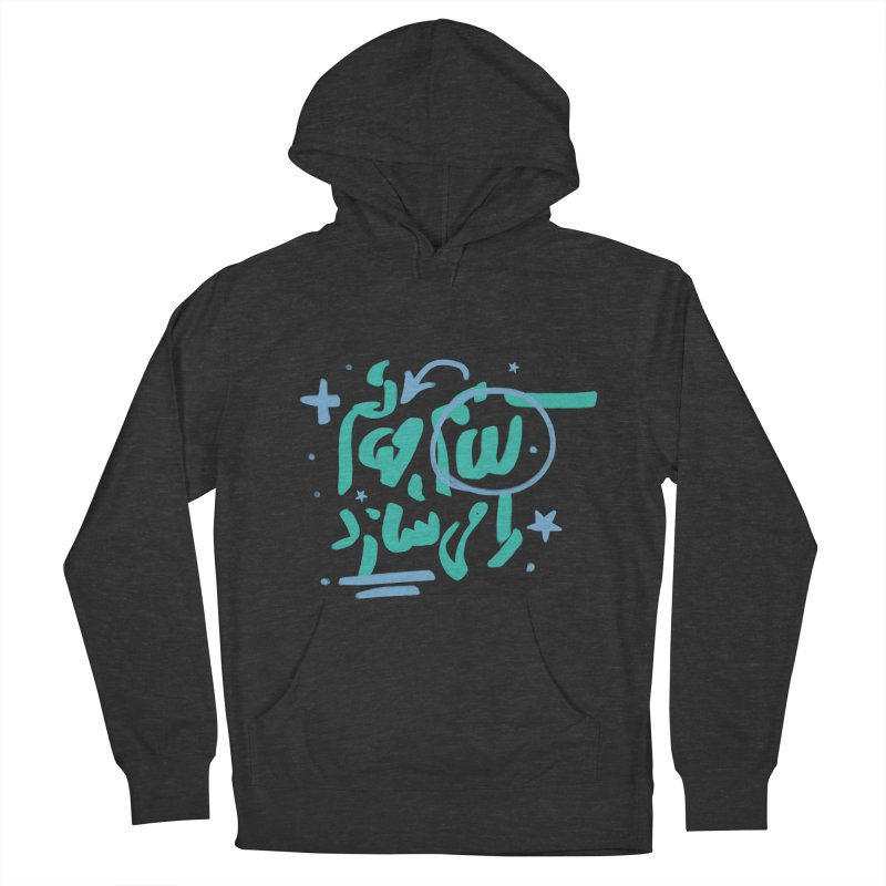 My Word Creates My World Men's French Terry Pullover Hoody by ONEELL