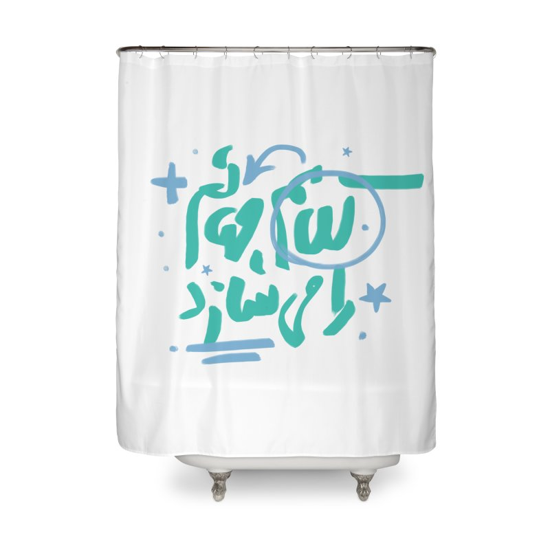 My Word Creates My World Home Shower Curtain by ONEELL