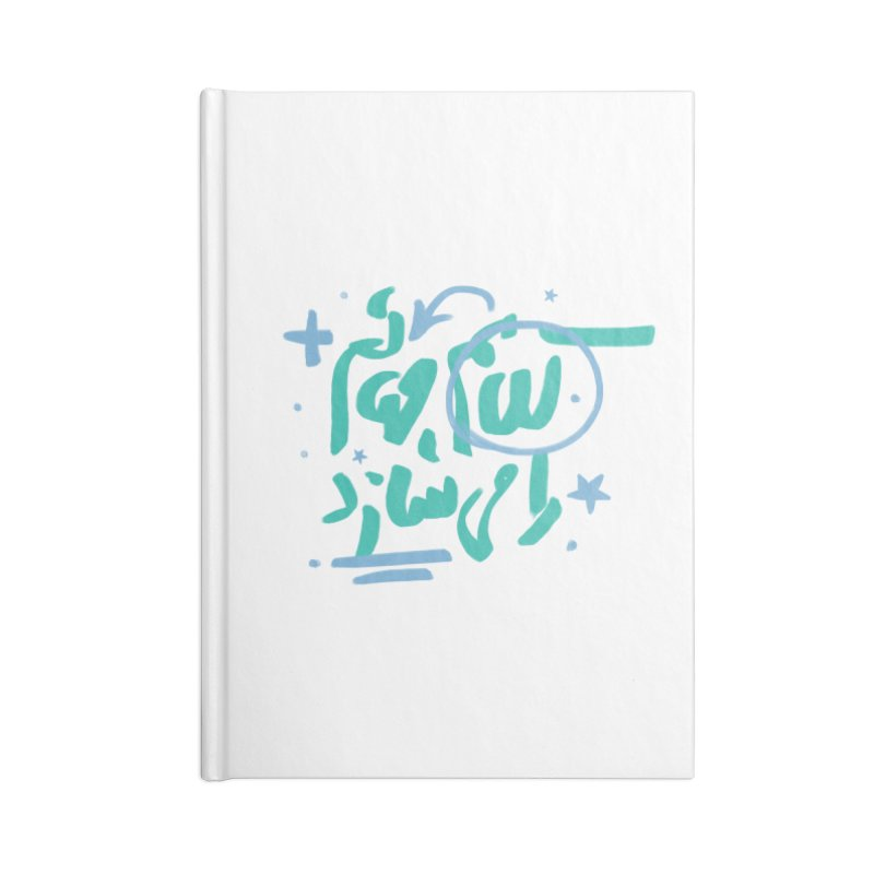 My Word Creates My World Accessories Blank Journal Notebook by ONEELL