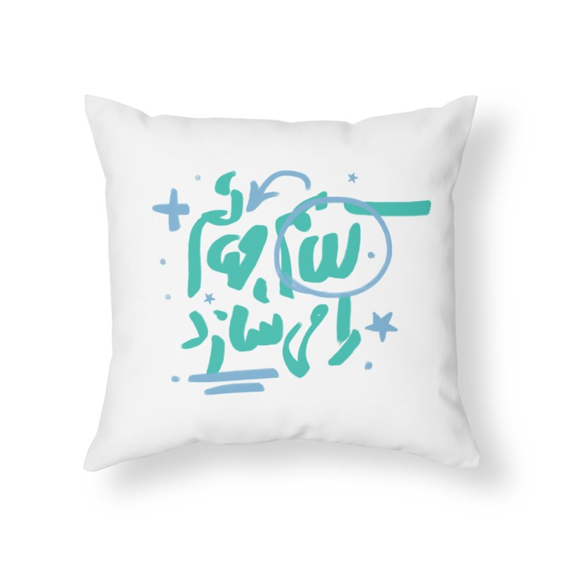 My Word Creates My World Home Throw Pillow by ONEELL