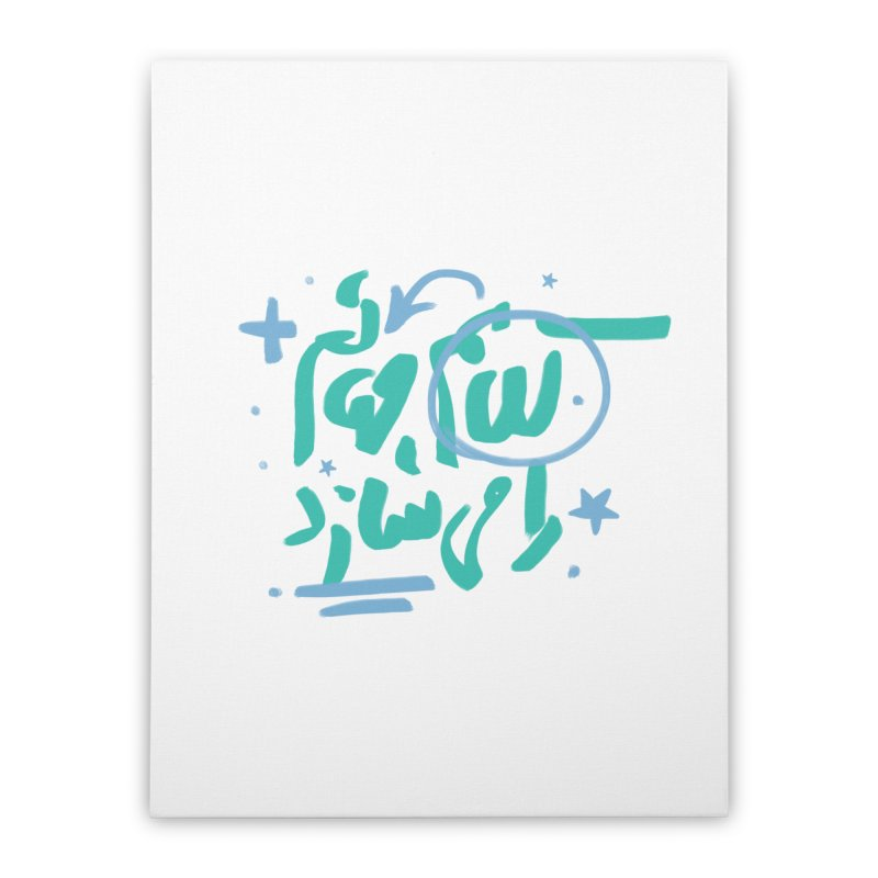 My Word Creates My World Home Stretched Canvas by ONEELL