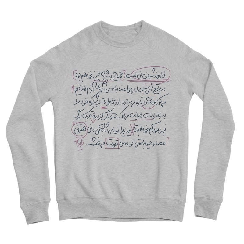 My Lord is my Shepherd Men's Sponge Fleece Sweatshirt by ONEELL