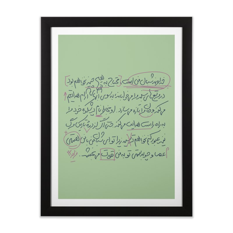 My Lord is my Shepherd Home Framed Fine Art Print by ONEELL