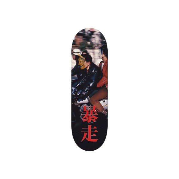 image for 暴走