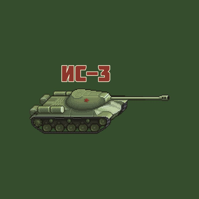 IS-3 | ИС-3 by Pixel Panzers's Merchandise