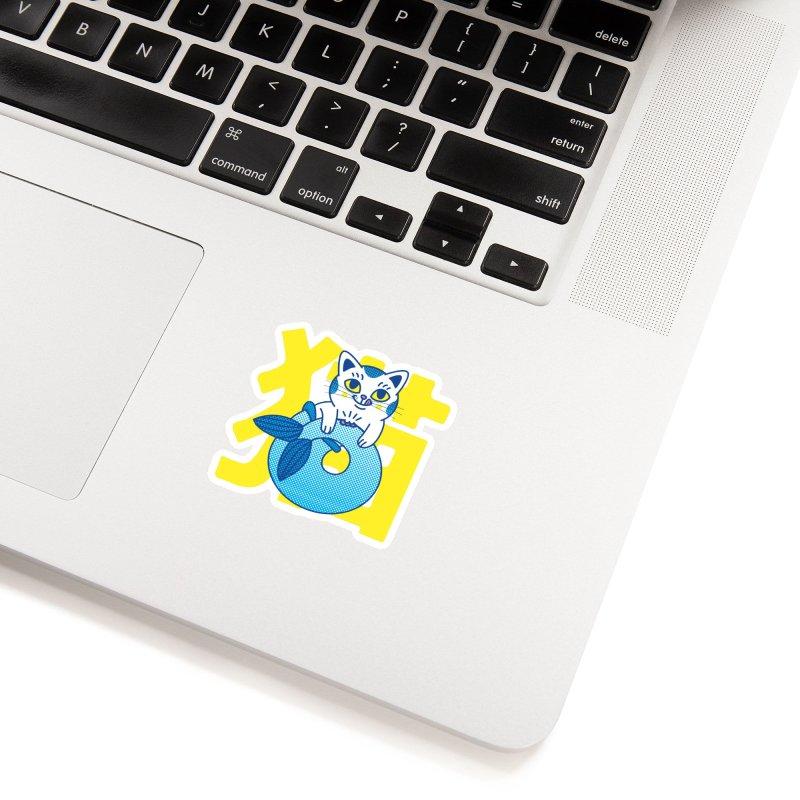 Catfish Accessories Sticker by Pepe Rodríguez