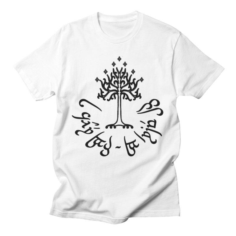 White Tree Awards I in Men's T-Shirt White by Q101 Shop