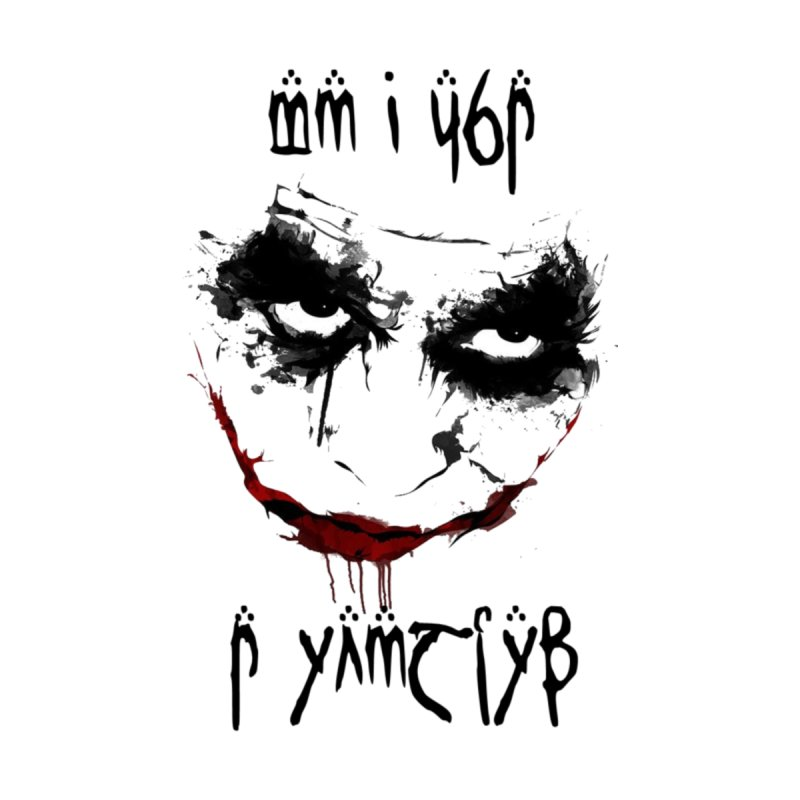 Why so serious? by Q101 Shop