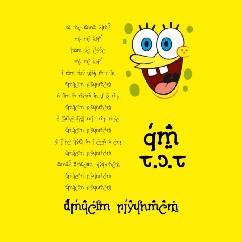Spongebob Elvishpants by Q101 Shop