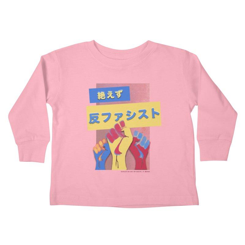 Antifascist Always Japanese FC 絶えず 反ファシスト Kids Toddler Longsleeve T-Shirt by Revolution Art Offensive