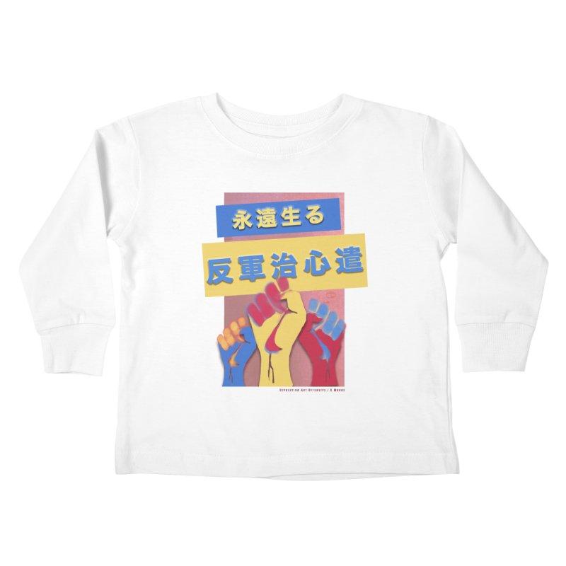 Antifascist Kanji Manga Anime FC KICKASS Kids Toddler Longsleeve T-Shirt by Revolution Art Offensive