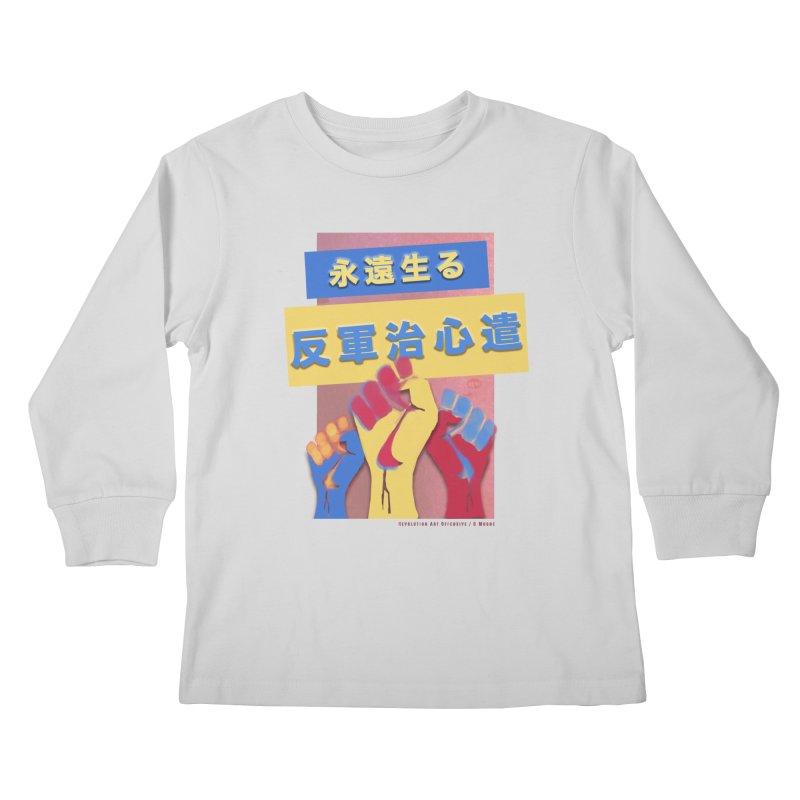 Antifascist Kanji Manga Anime FC KICKASS Kids Longsleeve T-Shirt by Revolution Art Offensive