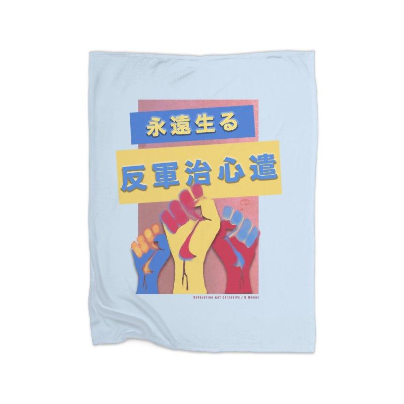 Antifascist Kanji Manga Anime FC KICKASS Home Blanket by Revolution Art Offensive