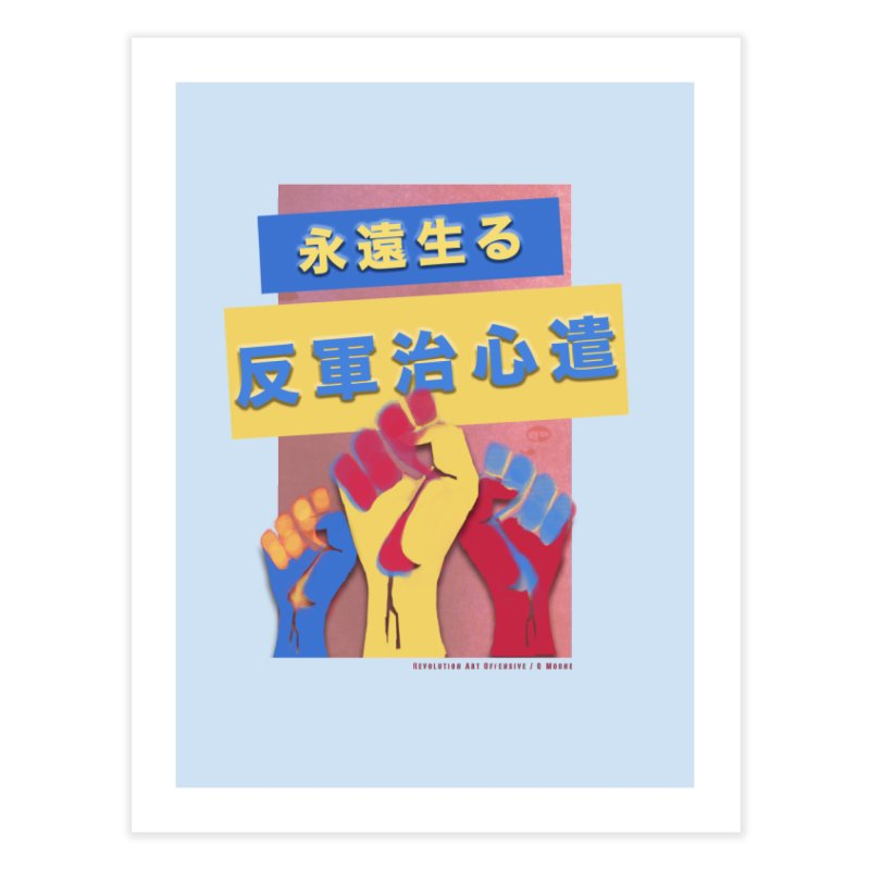 Antifascist Kanji Manga Anime FC KICKASS Home Fine Art Print by Revolution Art Offensive