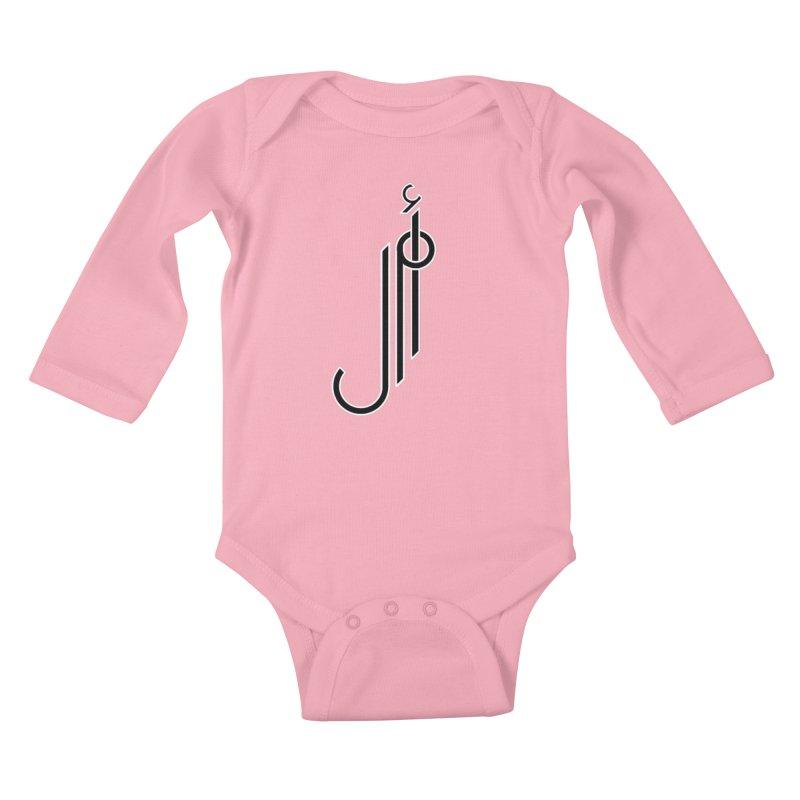 "Amal ""Hope""  Arabic Calligraphy - Black Kids Baby Longsleeve Bodysuit by Rocain's Artist Shop"