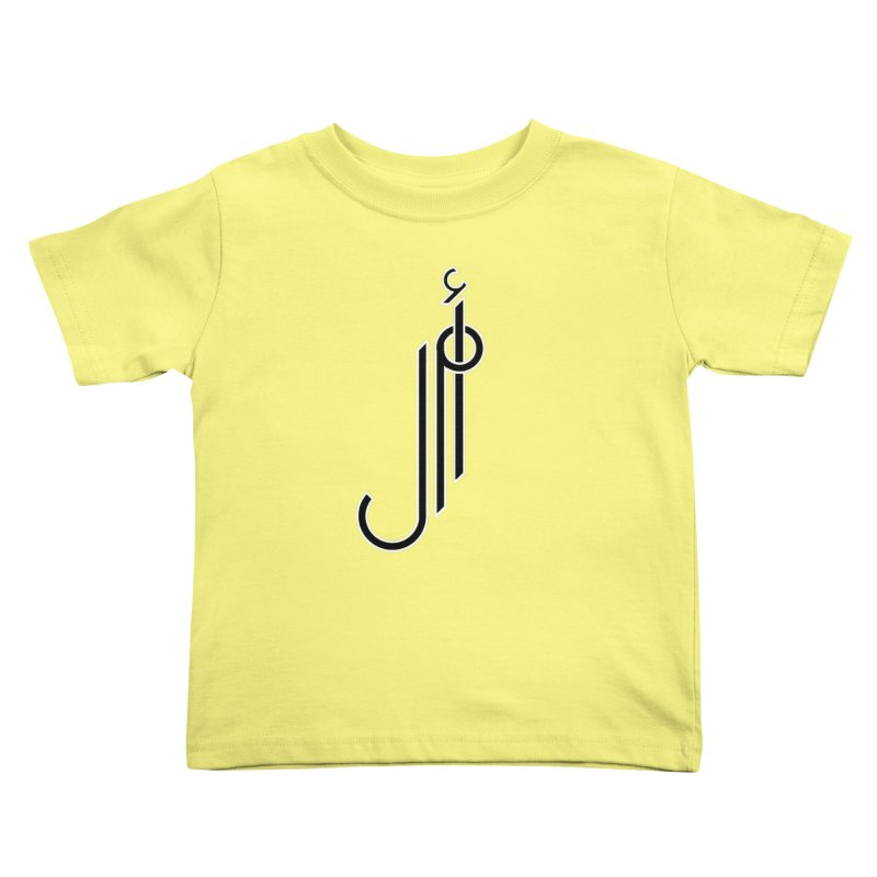 "Amal ""Hope""  Arabic Calligraphy - Black Kids Toddler T-Shirt by Rocain's Artist Shop"