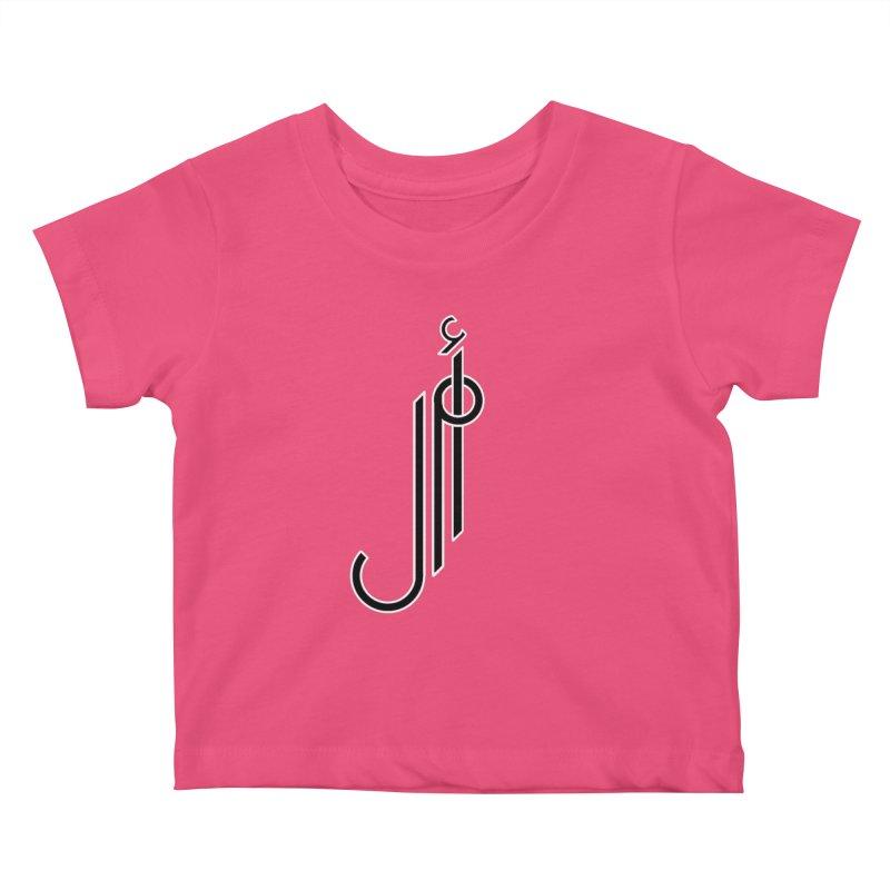 "Amal ""Hope""  Arabic Calligraphy - Black Kids Baby T-Shirt by Rocain's Artist Shop"