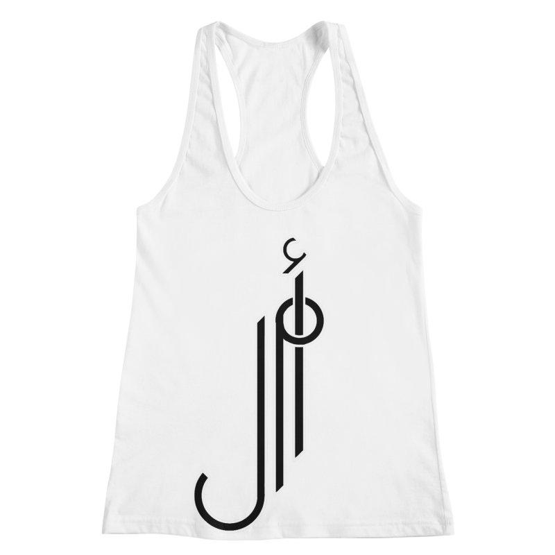 "Amal ""Hope""  Arabic Calligraphy - Black Women's Racerback Tank by Rocain's Artist Shop"