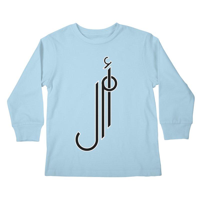 "Amal ""Hope""  Arabic Calligraphy - Black Kids Longsleeve T-Shirt by Rocain's Artist Shop"