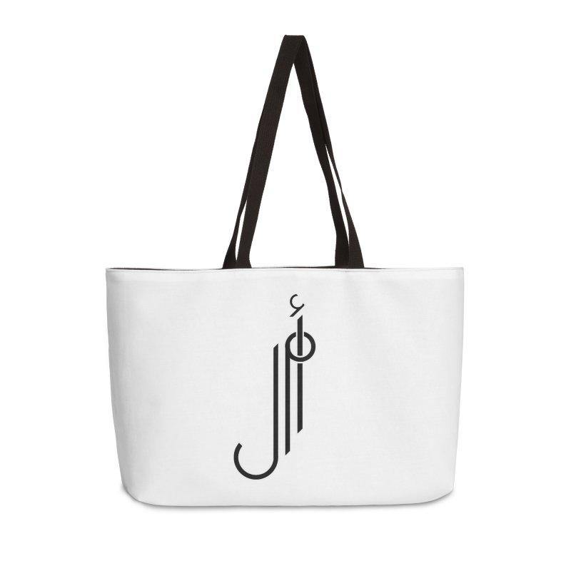 "Amal ""Hope""  Arabic Calligraphy - Black Accessories Weekender Bag Bag by Rocain's Artist Shop"