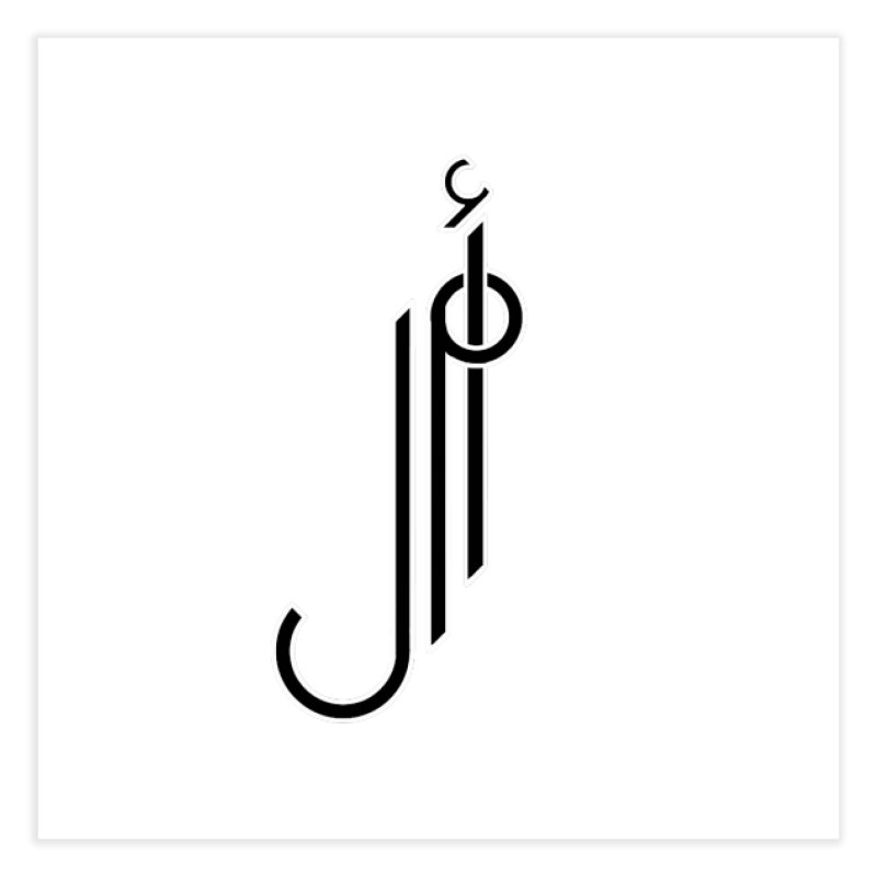 "Amal ""Hope""  Arabic Calligraphy - Black Home Fine Art Print by Rocain's Artist Shop"