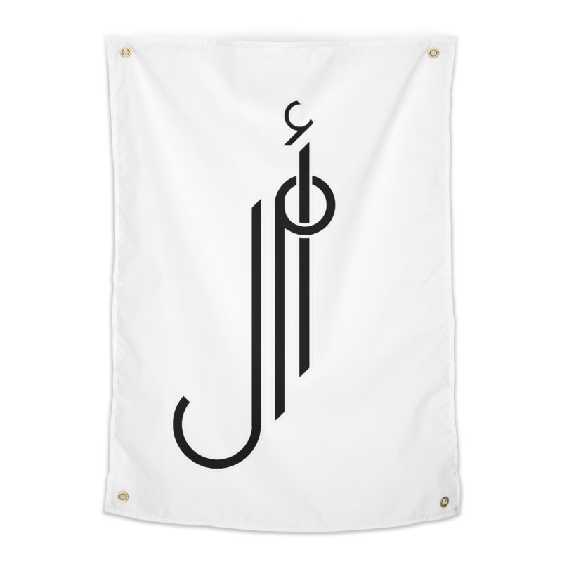 "Amal ""Hope""  Arabic Calligraphy - Black Home Tapestry by Rocain's Artist Shop"