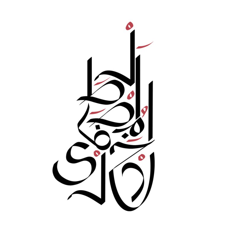 MK calligraphy by Rocain's Artist Shop