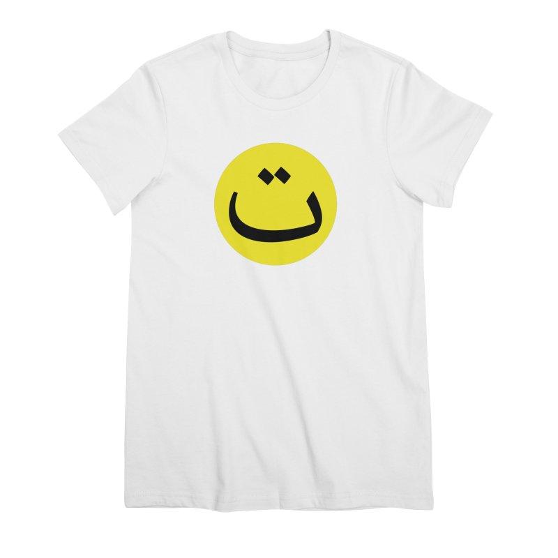 Tah Smiley by Sardine Women's Premium T-Shirt by Sardine
