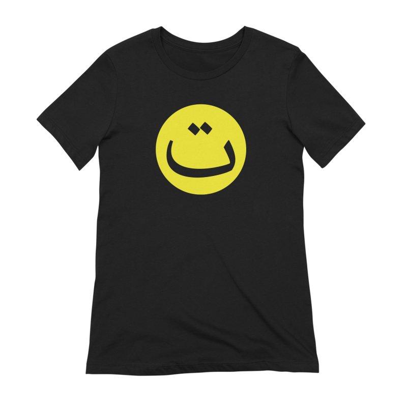 Tah Smiley by Sardine Women's Extra Soft T-Shirt by Sardine