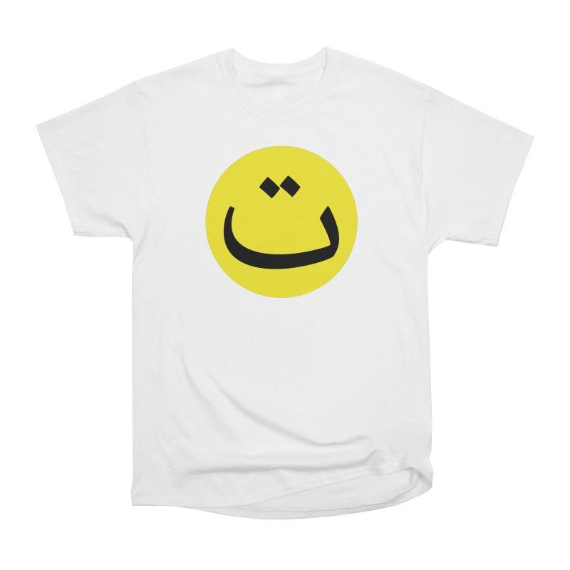 Tah Smiley by Sardine Men's T-Shirt by Sardine