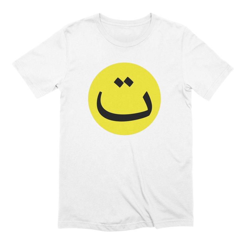 Tah Smiley by Sardine Men's Extra Soft T-Shirt by Sardine