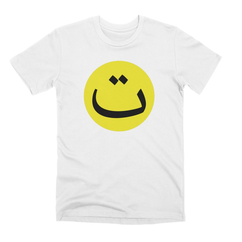 Tah Smiley by Sardine Men's Premium T-Shirt by Sardine