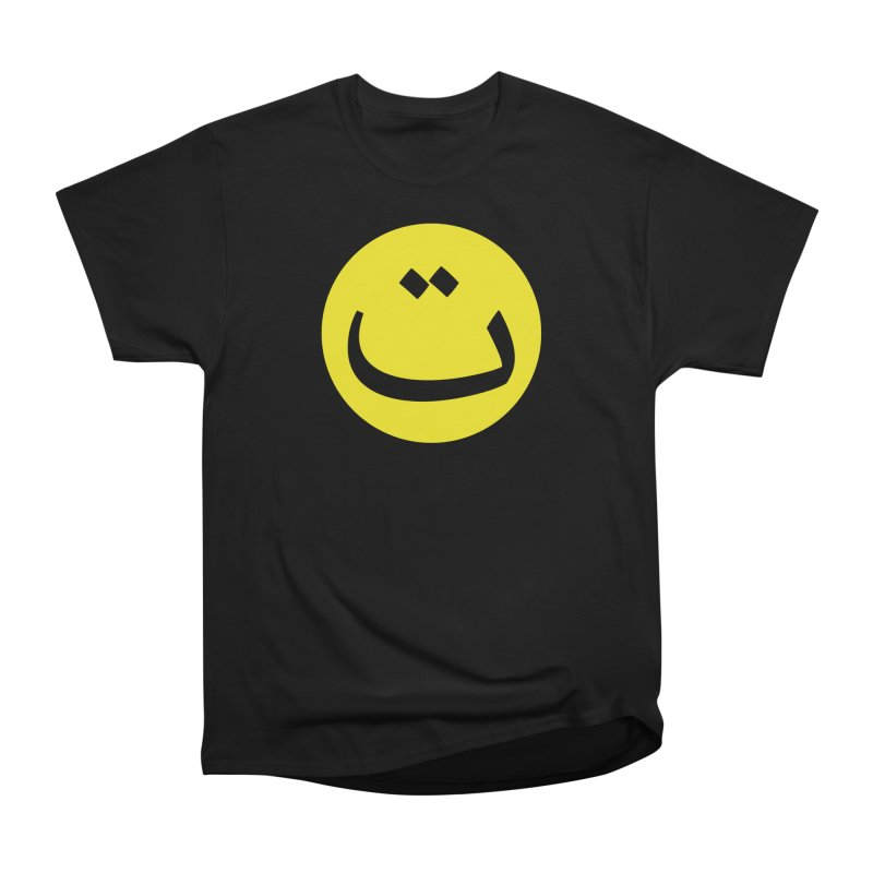 Tah Smiley by Sardine Men's Heavyweight T-Shirt by Sardine