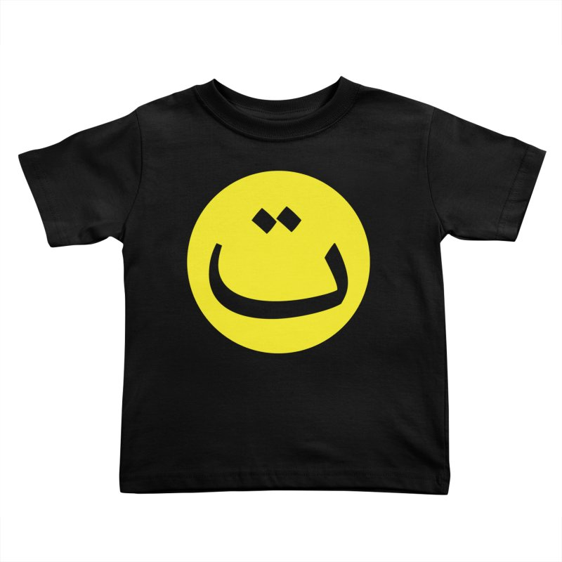 Tah Smiley by Sardine Kids Toddler T-Shirt by Sardine