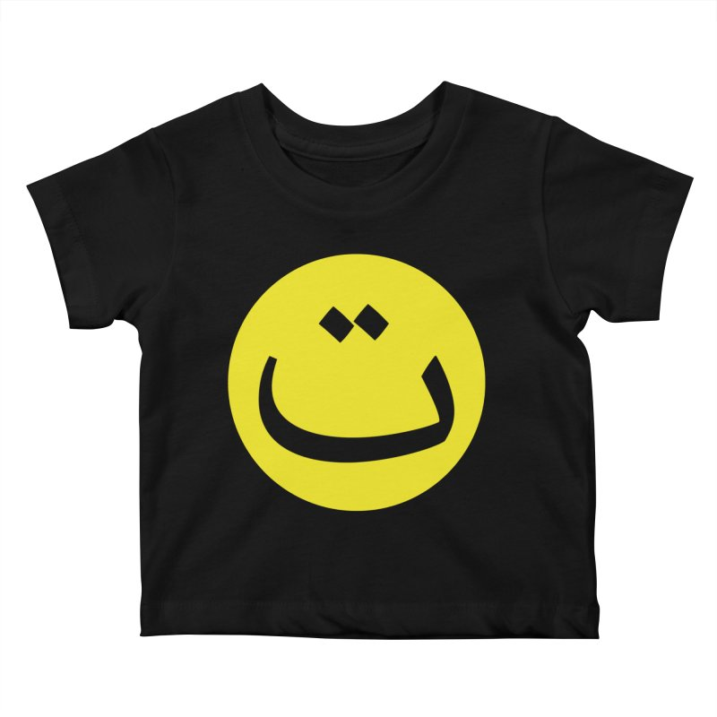 Tah Smiley by Sardine Kids Baby T-Shirt by Sardine
