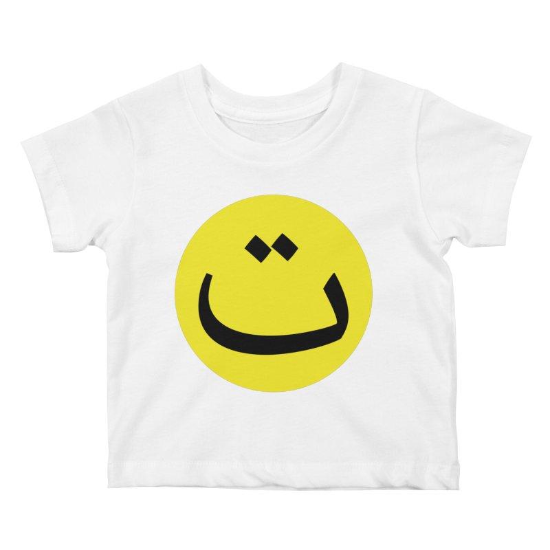 Tah Smiley by Sardine Kids Baby T-Shirt by Sardine