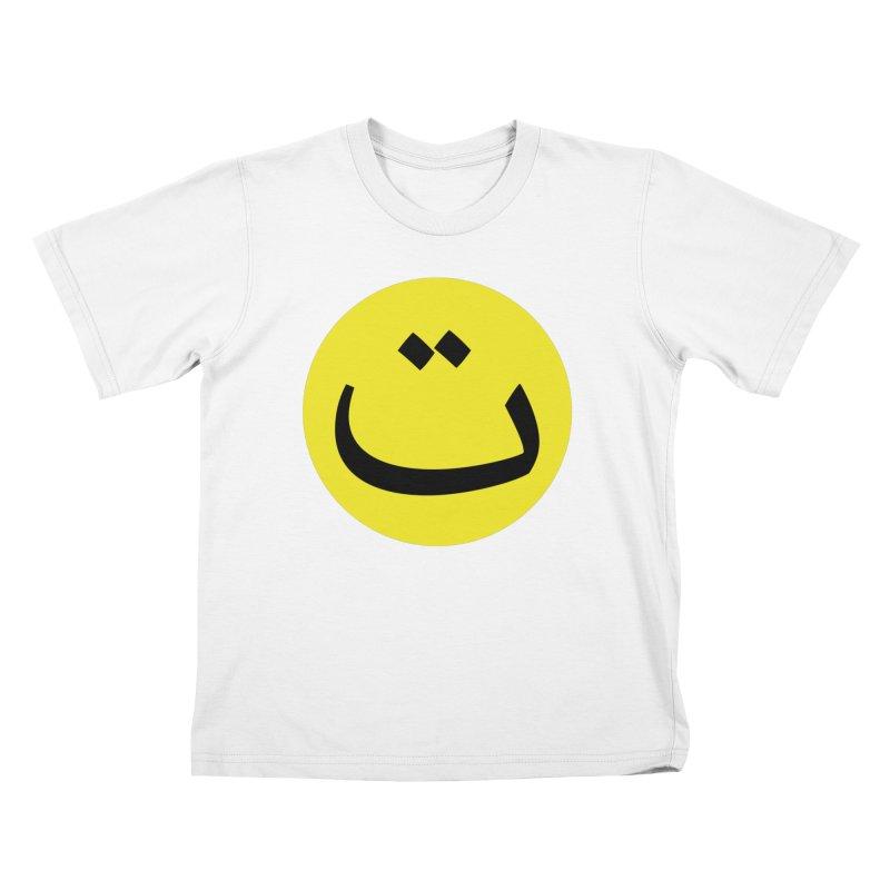Tah Smiley by Sardine Kids T-Shirt by Sardine