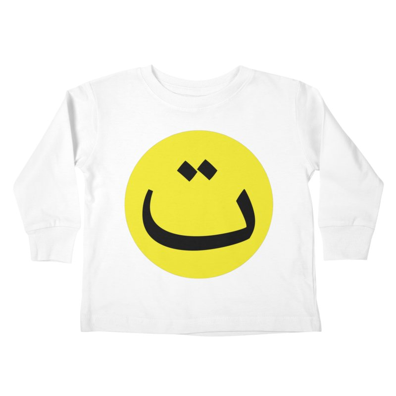Tah Smiley by Sardine Kids Toddler Longsleeve T-Shirt by Sardine