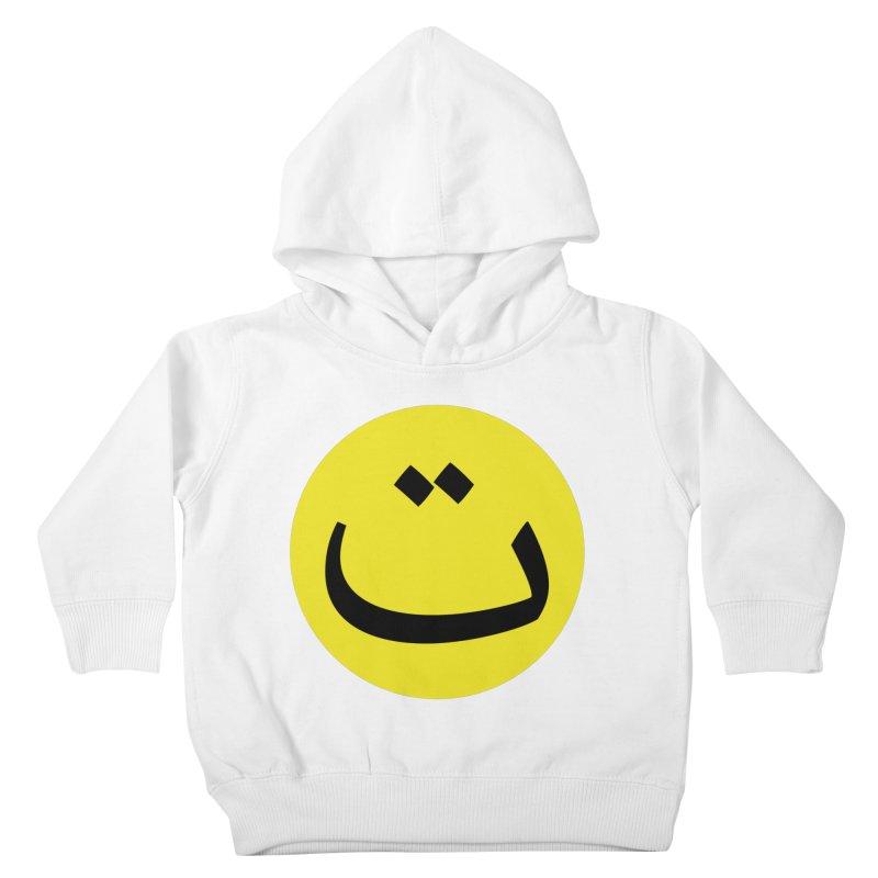 Tah Smiley by Sardine Kids Toddler Pullover Hoody by Sardine