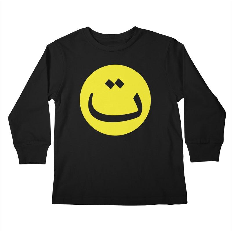 Tah Smiley by Sardine Kids Longsleeve T-Shirt by Sardine