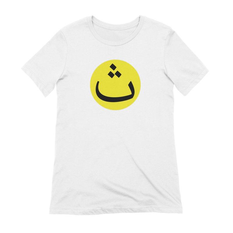 The Thah Alien Smiley by Sardine Women's T-Shirt by Sardine