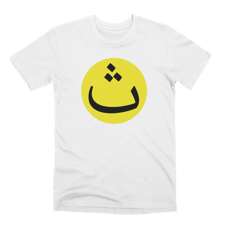 The Thah Alien Smiley by Sardine Men's Premium T-Shirt by Sardine