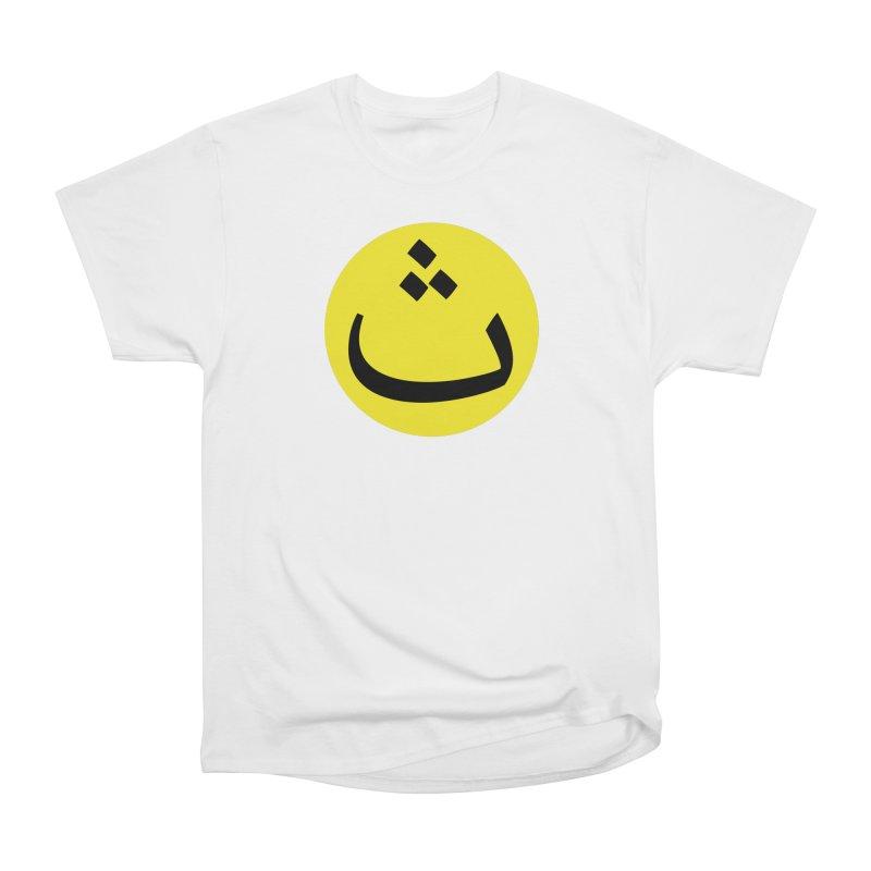 The Thah Alien Smiley by Sardine Women's Heavyweight Unisex T-Shirt by Sardine