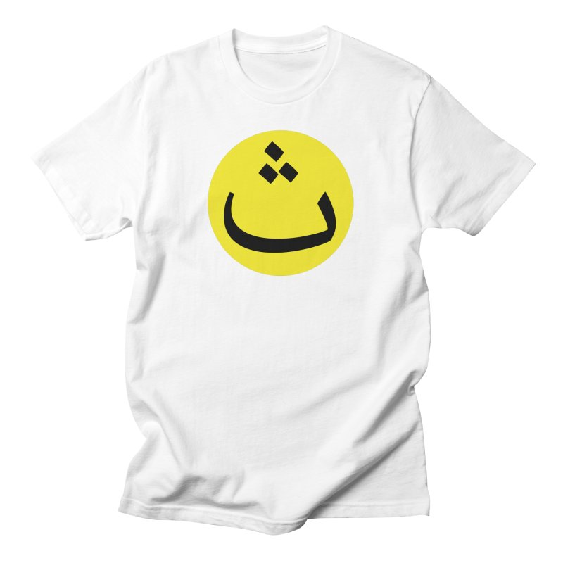 The Thah Alien Smiley by Sardine Men's T-Shirt by Sardine