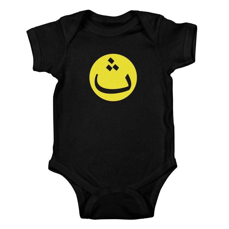 The Thah Alien Smiley by Sardine Kids Baby Bodysuit by Sardine