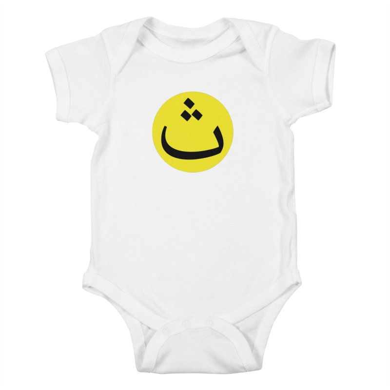 The Thah Alien Smiley by Sardine Kids Baby Bodysuit by Sardine