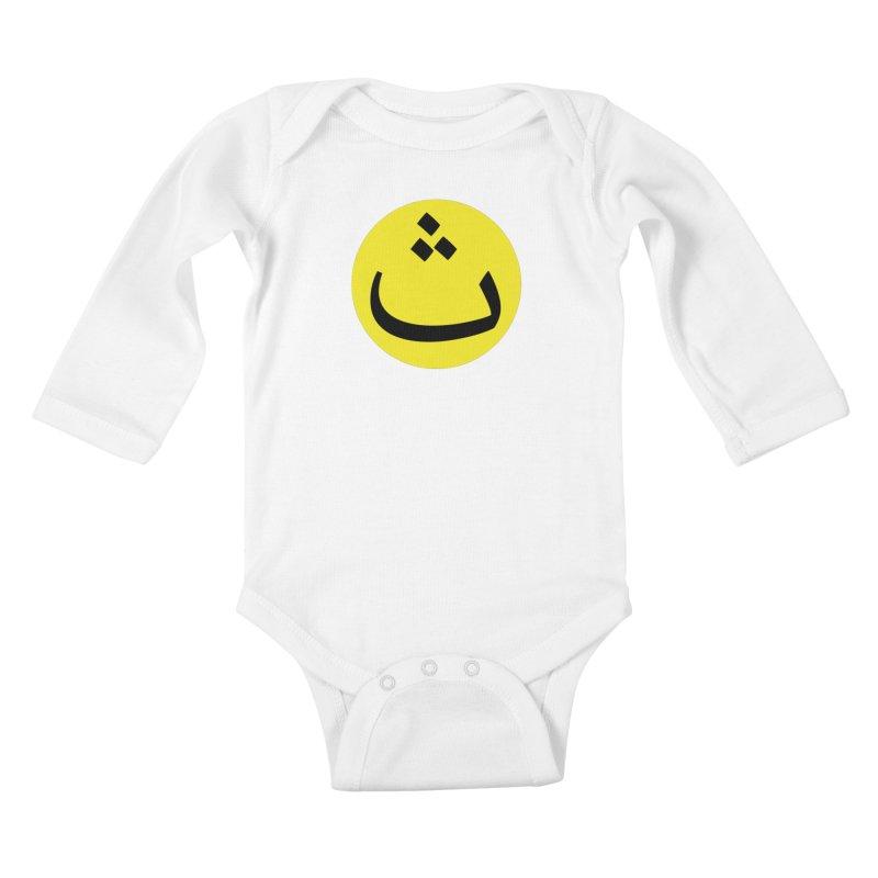 The Thah Alien Smiley by Sardine Kids Baby Longsleeve Bodysuit by Sardine