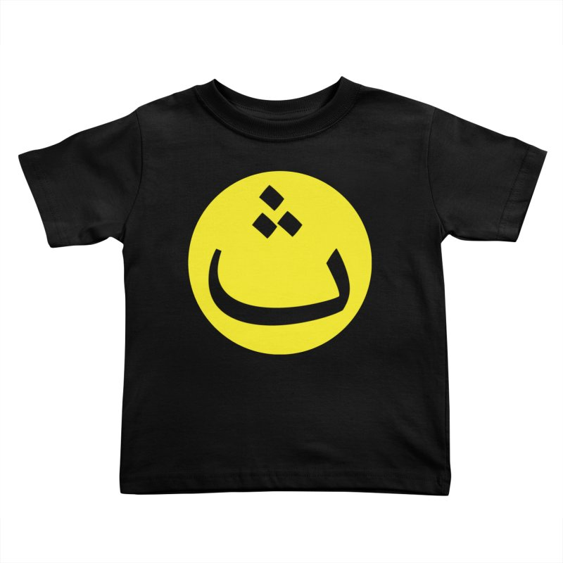 The Thah Alien Smiley by Sardine Kids Toddler T-Shirt by Sardine