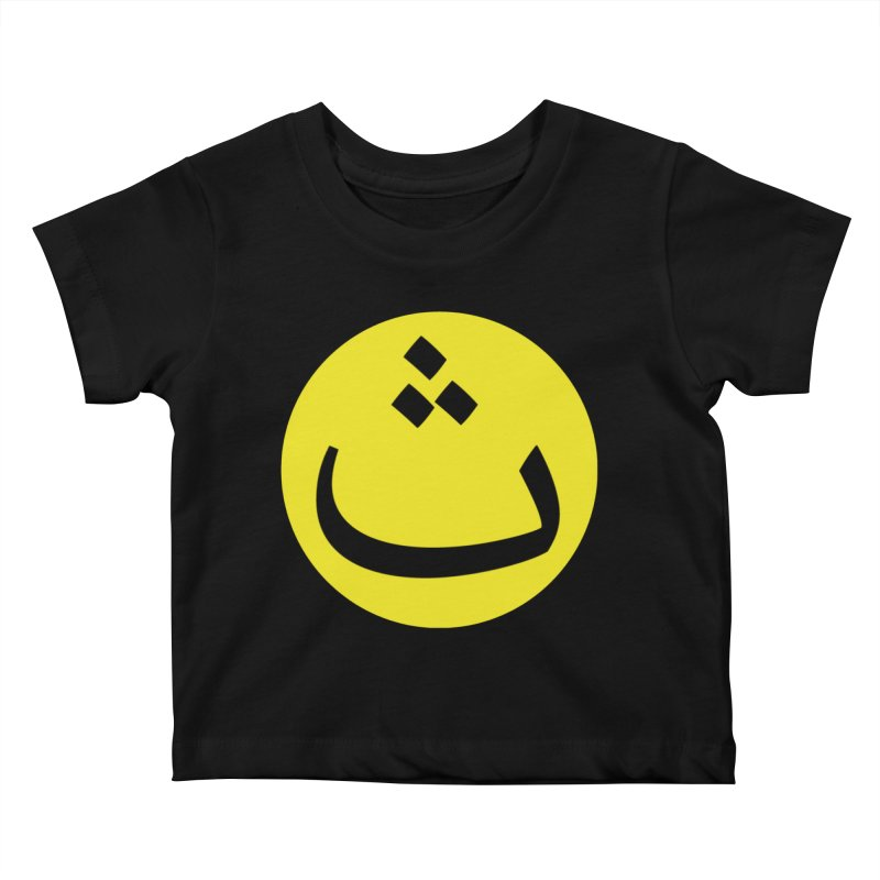The Thah Alien Smiley by Sardine Kids Baby T-Shirt by Sardine